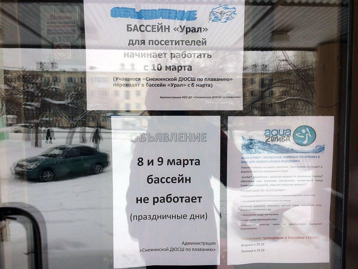 Бассейн «Урал» снова в строю