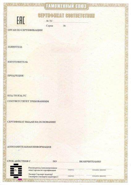 Что такое сертификат соответствия ТР ТС?