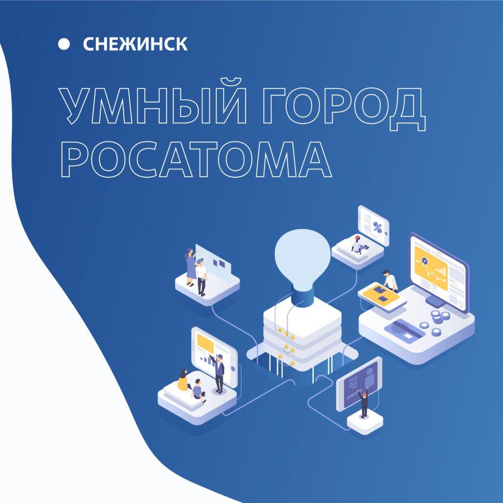 Будущее Снежинска стало ближе с системой «Умный город»